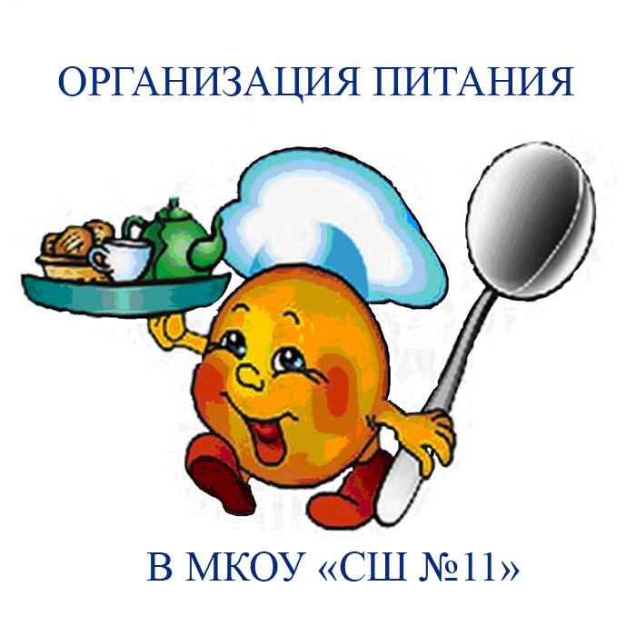 Организация питания в МКОУ СШ №11